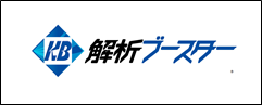 logo_kaisekibooster